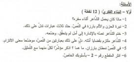 اختبار اللغة العربية
