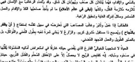 تصحيح شهادة التعليم المتوسط 2013 – اختبار اللغة العربية