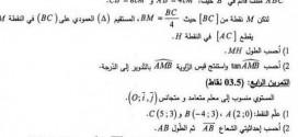 تصحيح شهادة التعليم المتوسط 2013 – اختبار الرياضيات