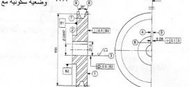 بكالوريا 2013 – اختبار هندسة ميكانيكية (الموضوع الأول) شعبة تقني رياضي