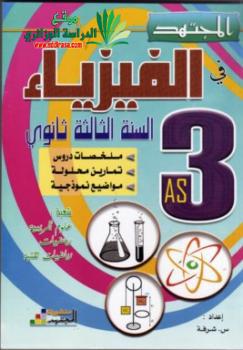 المجتهد في الفيزياء ثالثة ثانوي