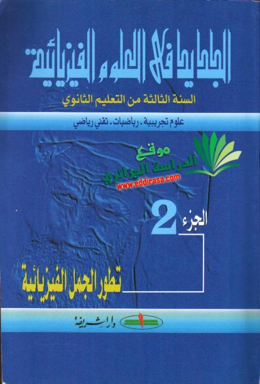 كتاب الميسر في الفيزياء للسنة الثالثة ثانوي pdf