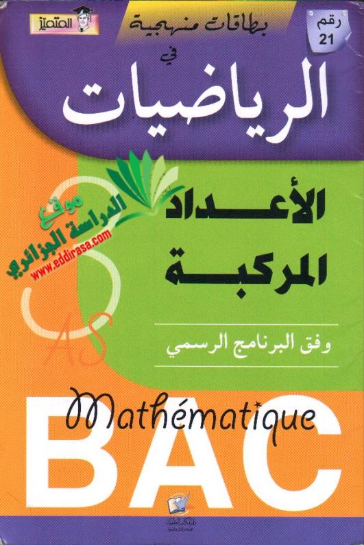 مطوية المتميز في الرياضيات - الاعداد المركبةعلوم تجريبية ، رياضيات ، تقني رياضي Motameyez_maths_nom_