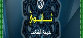 كتاب الوافي في العلوم الإسلامية ثالثة ثانوي