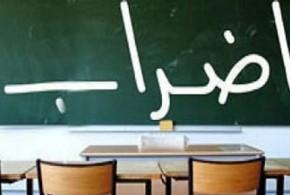 إضراب الأساتذة