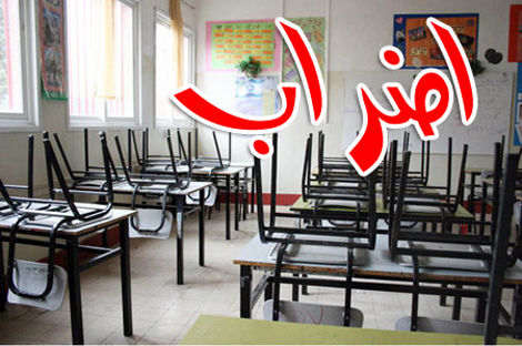 الإضراب متواصل وفرص تعويض الدروس تتضاءل grave_education.jpg