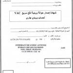 شهادة اصدار حوالة بريدية 100 دج خاصة بالتعليم الإبتدائي