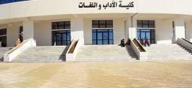 كلية الآداب و اللغات جامعة سطيف