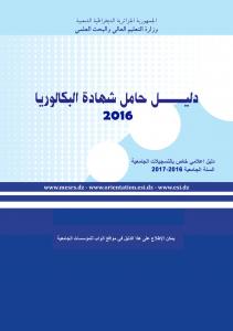 دليل حامل شهادة البكالوريا 2016 Guide-bac-2016-ar-211x300