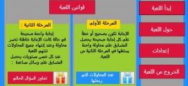 برنامج لعبة حفظ تواريخ السنة الثالثة ثانوي