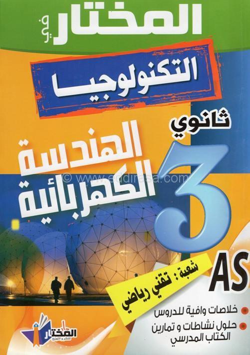 كتاب المختار في الهندسة الكهربائية سنة ثالثة ثانوي Livre-almokhtar-g%C3%A9nie-%C3%A9l%C3%A9ctrique