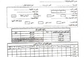 إعتماد البطاقة التركيبية رسميا من طرف وزارة التربية