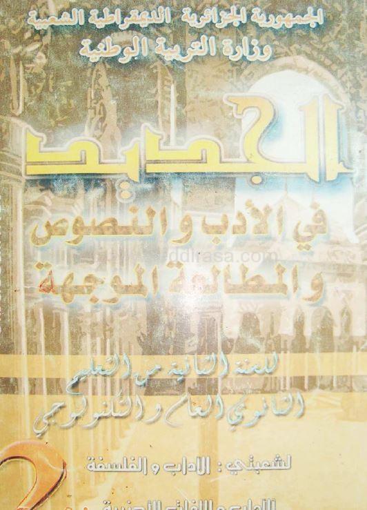 الكتب المدرسية سنة 2 ثانوي لجميع الشعب BOOK-ARABIC-2AS-LITR
