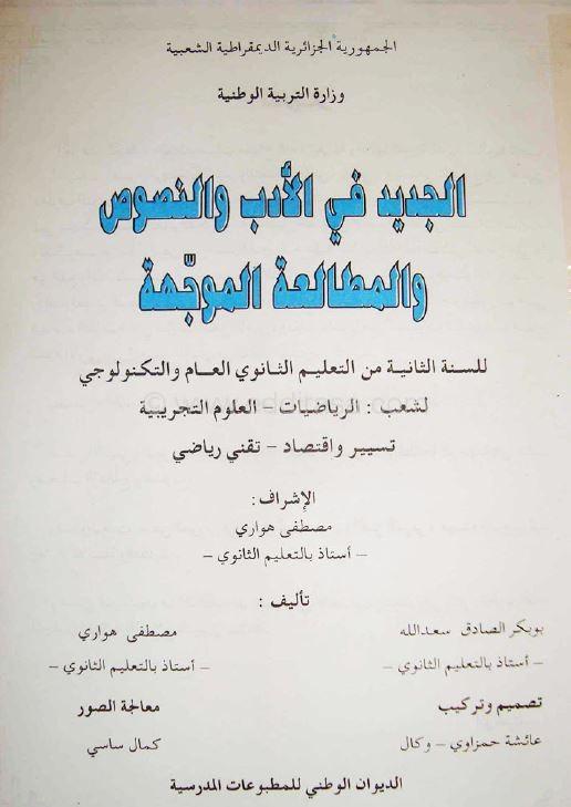 الكتب المدرسية سنة 2 ثانوي لجميع الشعب BOOK-ARABIC-2AS-SCIE