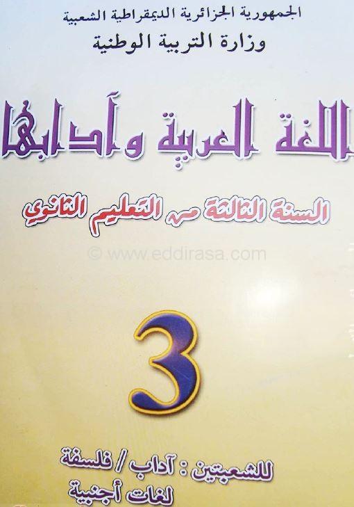 الكتب المدرسية سنة 3 ثانوي لجميع الشعب BOOK-ARABIC-3AS-LITR