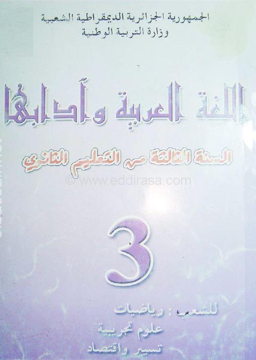 الكتب المدرسية سنة 3 ثانوي لجميع الشعب BOOK-ARABIC-3AS-SCIE