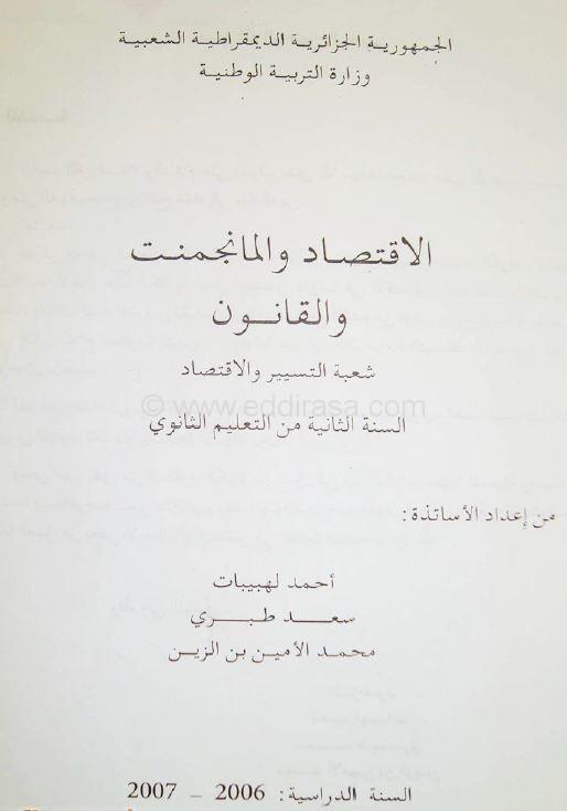 الكتب المدرسية سنة 2 ثانوي لجميع الشعب BOOK-Economy-MANAGEM