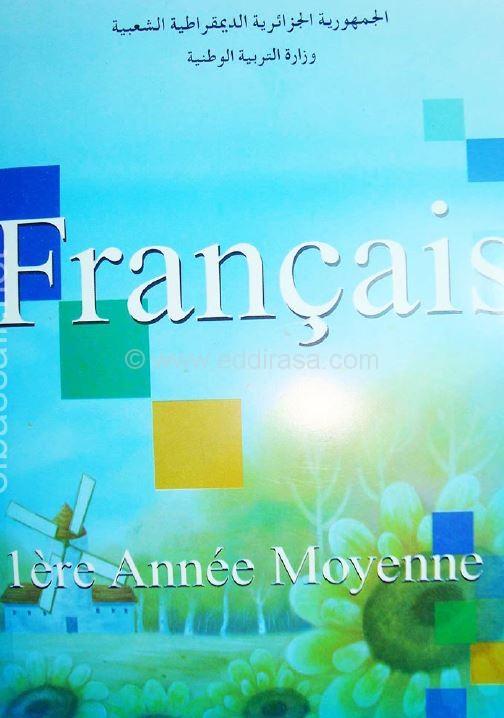 كتاب اللغة الفرنسية سنة أولى متوسط