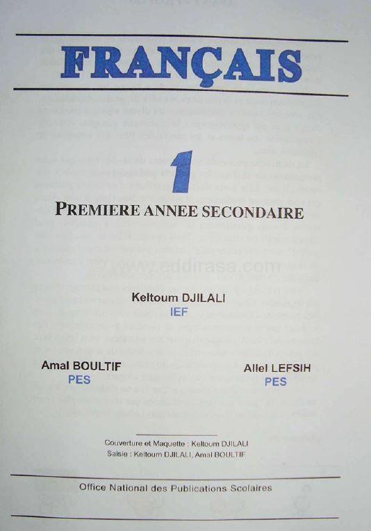 الكتب المدرسية سنة أولى ثانوي لجميع الشعب BOOK-FRENCH-1AS-PDF.