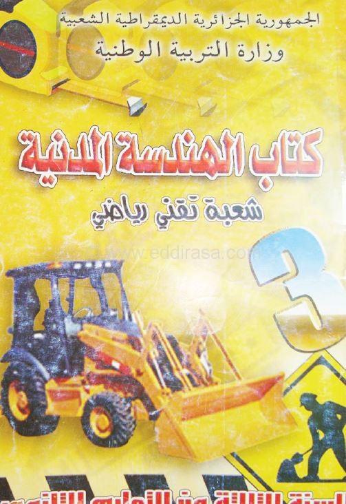 الكتب المدرسية سنة 3 ثانوي لجميع الشعب BOOK-GENIE-CIVIL-3AS