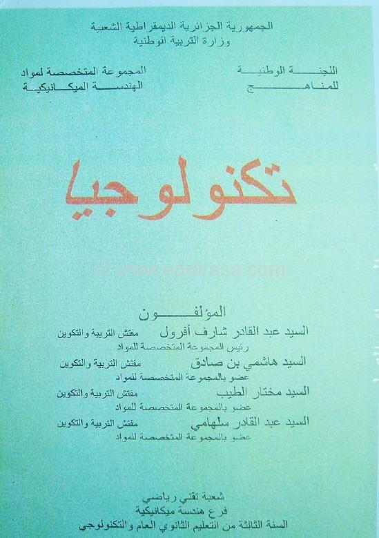 الكتب المدرسية سنة 3 ثانوي لجميع الشعب BOOK-GENIE-MECHANIC-