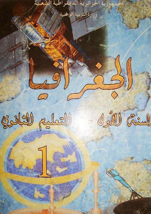 الكتب المدرسية سنة أولى ثانوي لجميع الشعب BOOK-GEOGRAPHIC-1AS-
