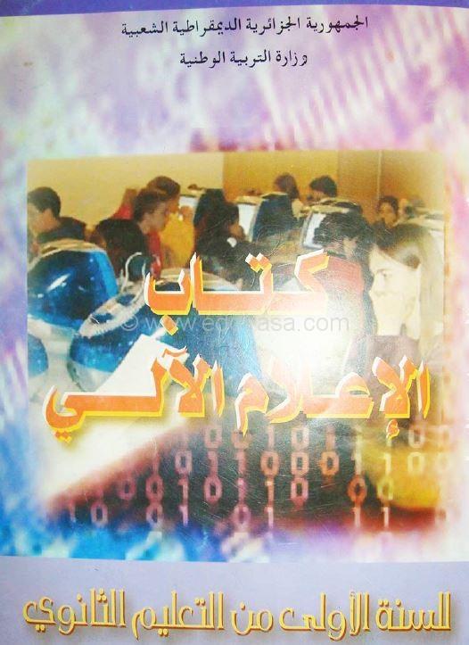 الكتب المدرسية سنة أولى ثانوي لجميع الشعب BOOK-INFORMATIC-1AS-