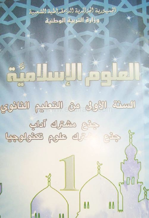 الكتب المدرسية سنة أولى ثانوي لجميع الشعب BOOK-ISLAMIC-1AS-PDF