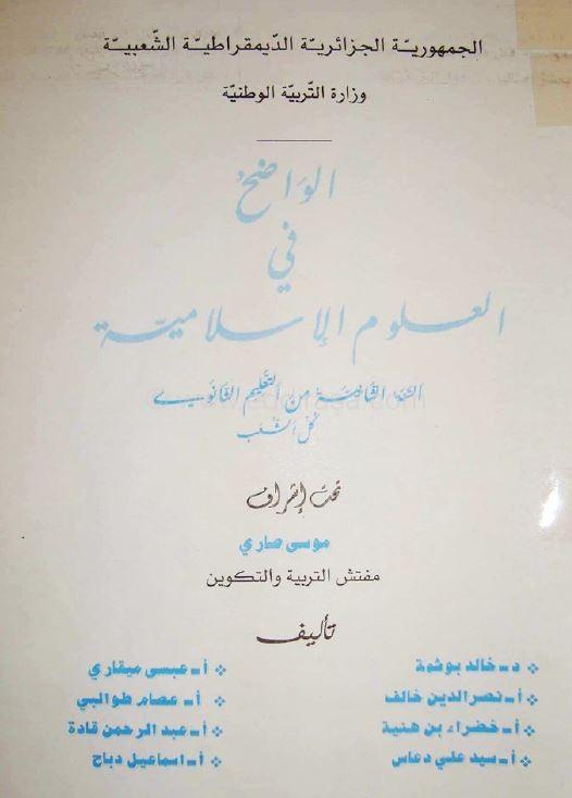 الكتب المدرسية سنة 2 ثانوي لجميع الشعب BOOK-ISLAMIC-2AS-PDF