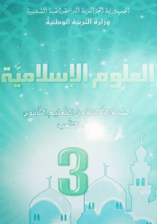 الكتب المدرسية سنة 3 ثانوي لجميع الشعب BOOK-ISLAMIC-3AS-PDF