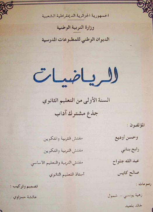الكتب المدرسية سنة أولى ثانوي لجميع الشعب BOOK-MATHS-1AS-LETTR