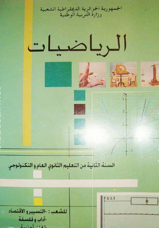 الكتب المدرسية سنة 2 ثانوي لجميع الشعب BOOK-MATHS-2AS-LITER