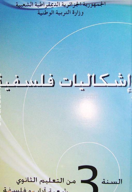 الكتب المدرسية سنة 3 ثانوي لجميع الشعب BOOK-PHILOSPHY-3AS-L