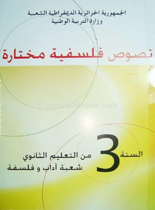 الكتب المدرسية سنة 3 ثانوي لجميع الشعب BOOK-PHILOSPHY-TEXT-