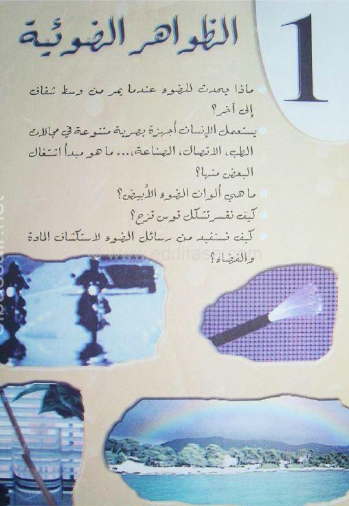 الكتب المدرسية سنة أولى ثانوي لجميع الشعب BOOK-PHYSICS-1AS-SCI