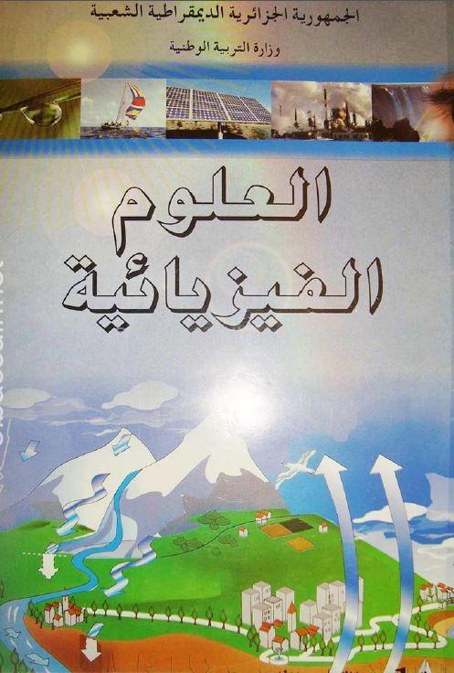 الكتب المدرسية سنة أولى ثانوي لجميع الشعب BOOK-PHYSICS-1AS-lit