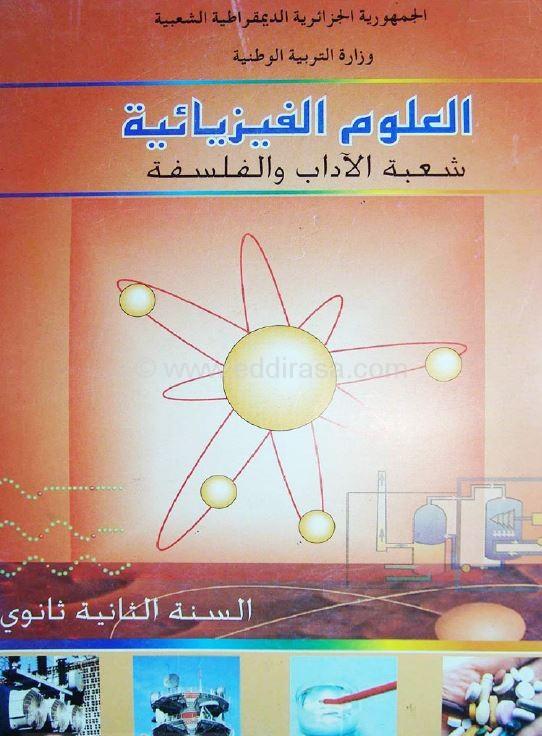 الكتب المدرسية سنة 2 ثانوي لجميع الشعب BOOK-PHYSICS-2AS-lit