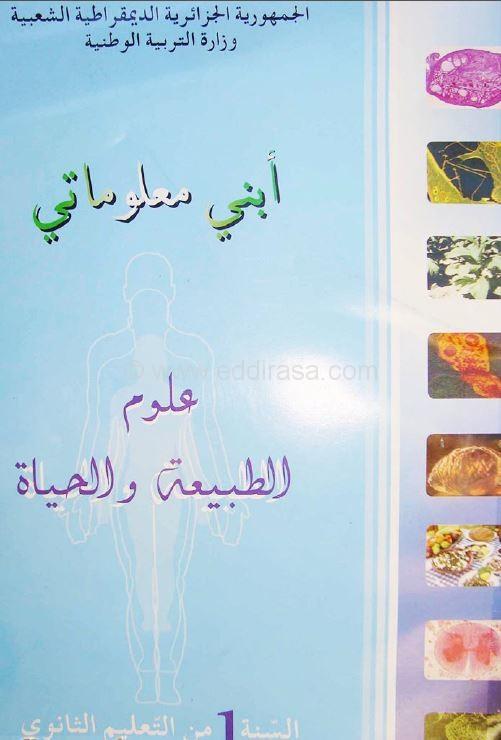 الكتب المدرسية سنة أولى ثانوي لجميع الشعب BOOK-SCIENCE-1AS-LIT