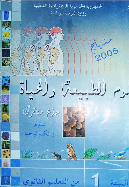 الكتب المدرسية سنة أولى ثانوي لجميع الشعب BOOK-SCIENCE-1AS-SCI