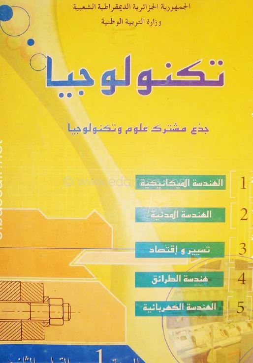 الكتب المدرسية سنة أولى ثانوي لجميع الشعب BOOK-THECHNOLOGI-1AS