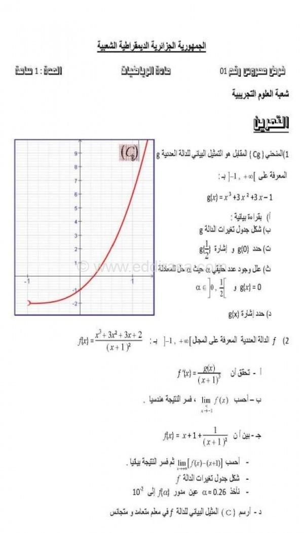 فرض أول مادة الرياضيات 3as علوم تجريبية