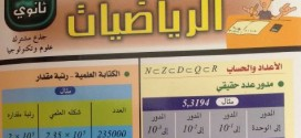 مطوية كليك في الرياضيات أولى ثانوي