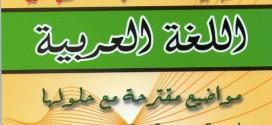سلسلة مستقبلي حوليات بكالوريا لغة عربية للشعب العلمية