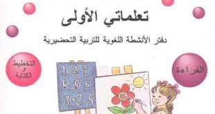 كتاب-اللغة-العربية-للسنة-التحضيرية