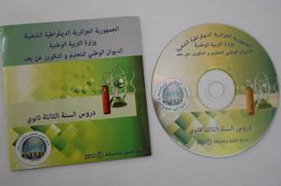 صور قرص CD وزارة التربية
