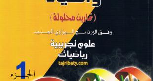 الطبعة الجديدة لكتاب أحمد أمين خليفة في العلوم الطبيعية 3AS الجزء الأول