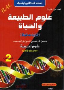 كتاب أحمد أمين خليفة في العلوم الطبيعية الطبعة الجديدة Ahmed-amin-khelifa-v