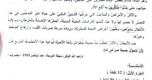 شهادة التعليم المتوسط 2015 – اختبار اللغة العربية