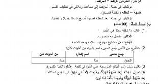 تصحيح موضوع اللغة العربية 2015 لشهادة التعليم الابتدائي