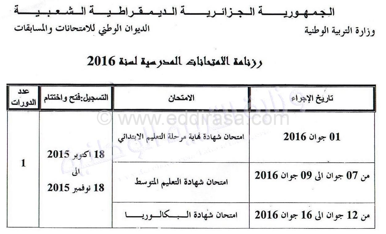 رزنامة الامتحانات الرسمية 2016